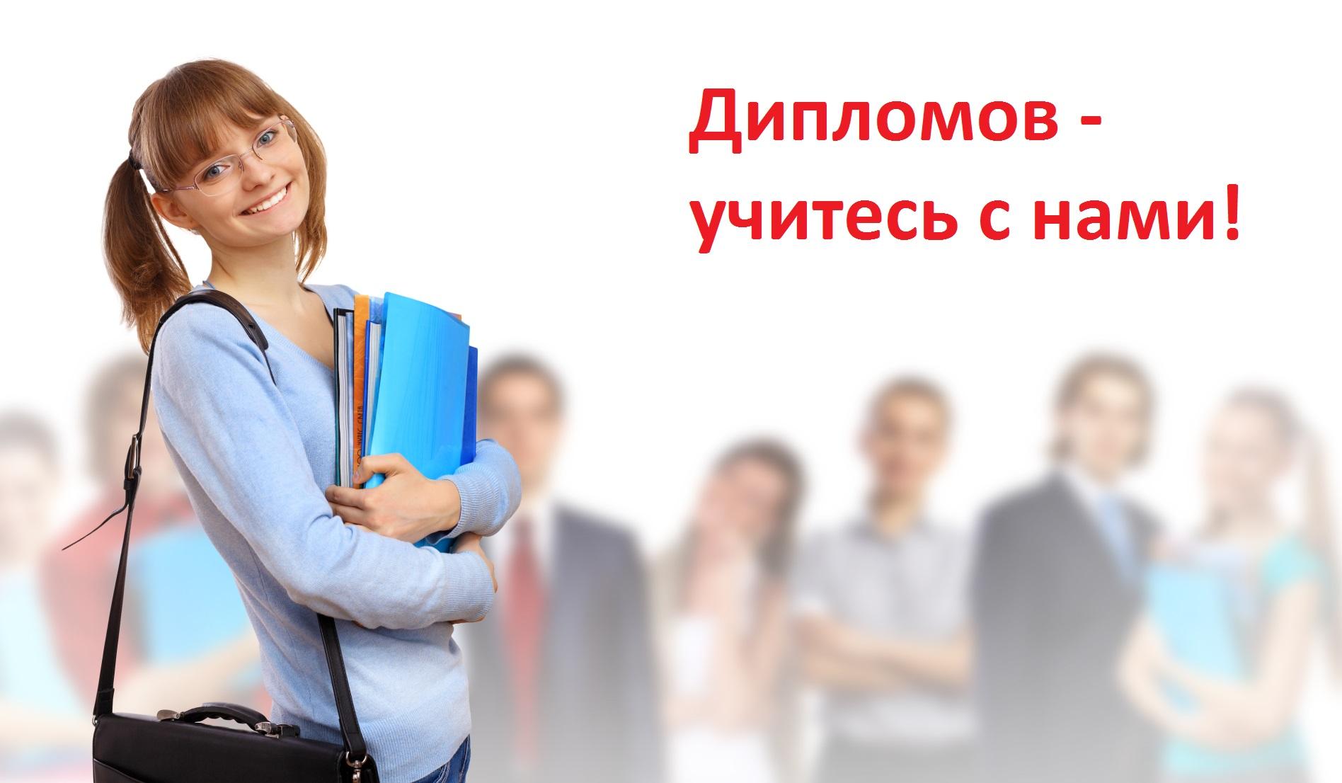 Дипломные работы в Полоцке Качественная и быстрая помощь в  Заказать диплом в Полоцке