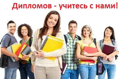 Заказать дипломную работу в Солигорске быстро и удобно by Заказать диплом в Солигорске