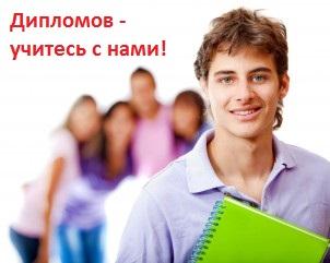 Заказать диплом в Жлобине недорого и в кротчайшие сроки by Заказать диплом в Жлобине